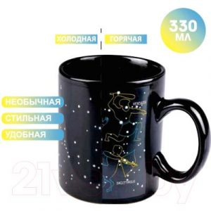 Кружка-хамелеон Bradex Созвездия SU 0108