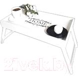 Поднос-столик Grifeldecor Home / BZ182-8W210